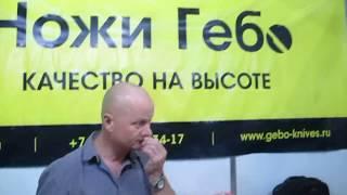 gebo-knives.ru Ножи ООО ''Гебо'' (г.Ворсма) Выставка Охота Рыбалка Ножи! Катаны купить в Москве!