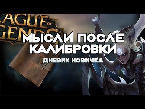 Мысли после калибровки | Дневник Новичка #1 | League of Legends