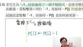 Publication Date: 2021-01-03 | Video Title: HKDSE ICT 2015 IIC Q4bii