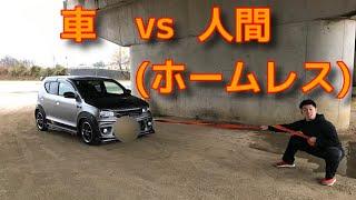 車 vs 人間 チャレンジ タピオカドッキリ