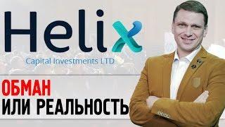 Вся правда о Helix capital | Отзывы и выводы (Запрещено к показу в Украине!!!)