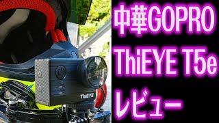 [モトブログ] 激安!?アクションカムでモトブログ! ThiEYE T5e レビュー [Motovlog][中華GOPRO][Review]KLX125 1080P Superview