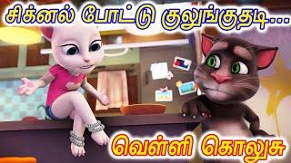 Signal pottu kulunguthadi gana song / Animated Gana Love Song / Kalavum Katru Mara