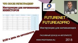 Вы зарегистрировались на FUTURENET - что дальше?