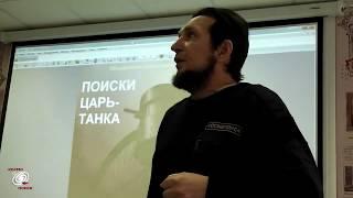 Вадим Чернобров. Поиски Царь-танка