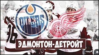 ЭДМОНТОН-ДЕТРОЙТ//СТАВКИ НА ХОККЕЙ//ПРОГНОЗЫ НА СПОРТ//NHL
