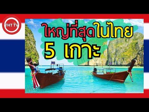 5 อันดับ เกาะที่ใหญ่ที่สุดในประเทศไทย(น่าไปเที่ยวมาก)