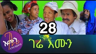 gere emun part 28 ገሬ እሙን ክፋል 28