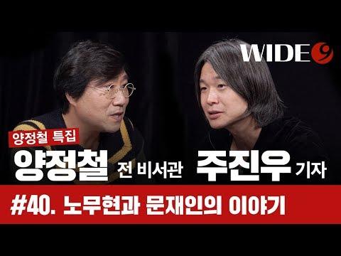 [정봉주의 전국구 시즌2] 40회 : 양정철 특집 - 노무현과 문재인 이야기