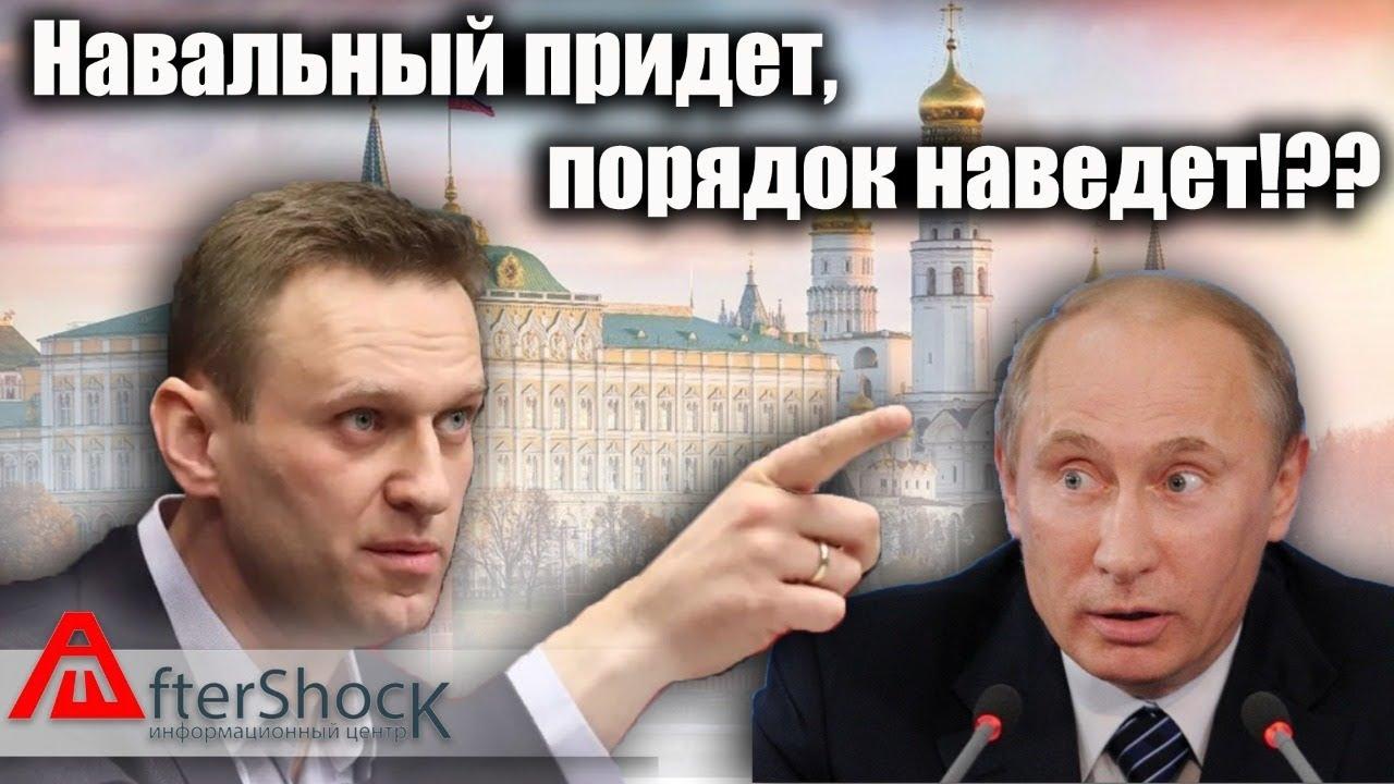 Навальный придет, порядок наведет. Борьба с коррупцией.