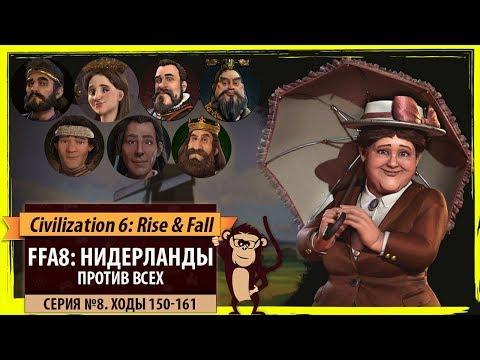 Нидерланды против всех! Серия №8: Неожиданный финал (Ходы 150-161). Civilization VI Rise & Fall