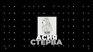 Асия - Стерва смотреть онлайн в хорошем качестве бесплатно - VIDEOOO