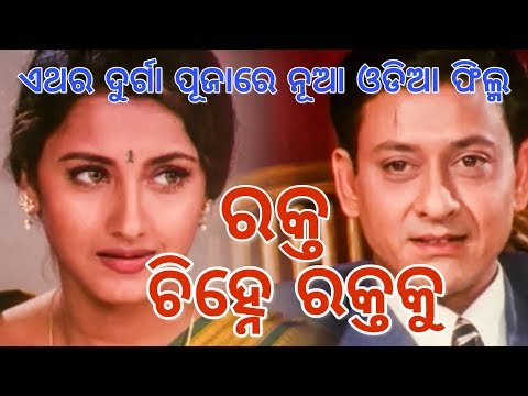 After 15th Years SIDHANT MOHAPATRA & RACHANA BANARJEE Doning New Odia Film RAKTA CHINHE RAKTAKU
