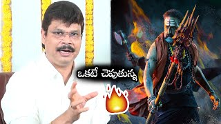 Director Boyapati Srinu About Balakrishna Getup In AKANDA Movie || Akhanda Teaser Reaction || NS