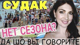 Судак Крым 2019. А говорят сезона в Крыму нет. Судак набережная, цены. ТОП 5 мест Судака