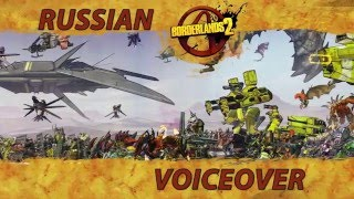 Borderlands 2 Russian voiceover demo