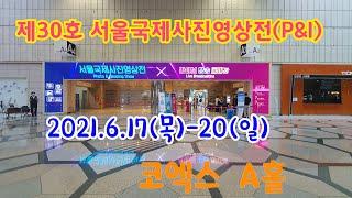 제30회서울국제사진영상전 코엑스A홀