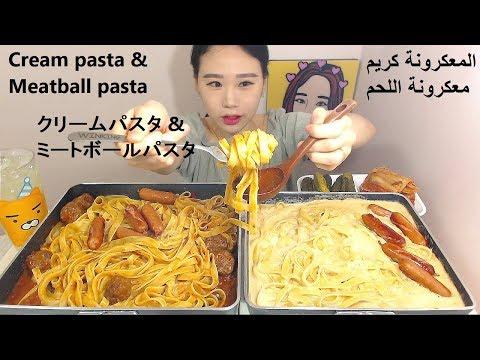 꾸덕한 크림파스타와 미트볼파스타 먹방 Mukbang eating show 180604