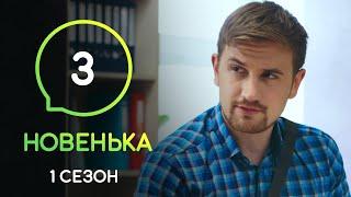 Сериал Новенькая. Серия 3 | МОЛОДЕЖНАЯ МЕЛОДРАМА 2019