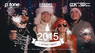 Поздравление С Новым Годом 2015 | Варчун, Ева, ShaMan, mirercompany