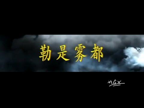 【你们 我们 他们】- 布瑞吉 bridge ft. CJ BADA$$ - 字幕版mv