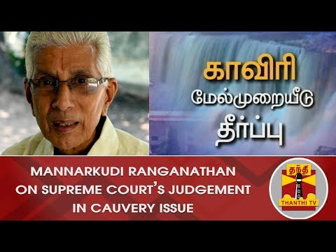 Mannarkudi Ranganathan (Cauvery Delta Farmers Association) on SCs Judgement in Cauvery Issue