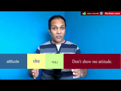 Attitude Meaning In Urdu Hindi With Example Sentences And Translation