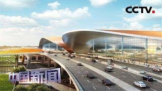 [中国新闻] 北京新机场轨道交通定价 征求意见 | CCTV中文国际