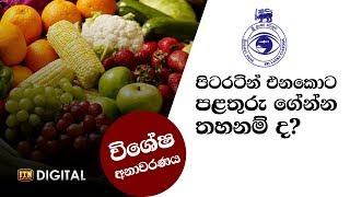 පිටරටින් පළතුරු ගේන්න තහනම් ද? - A Special reveal from Sri Lanka Customs  | ITN Thumbnail