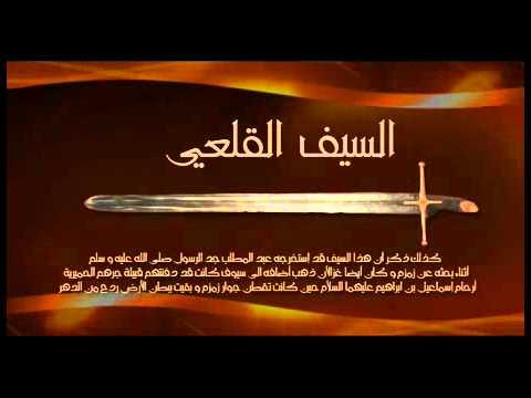 سيوف الرسول محمد عليه الصلاة و السلام Youtube