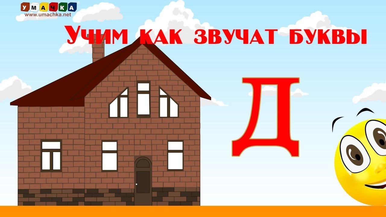 Алфавит русский Учим Буквы и Звуки с Кругляшиком - Буква Д ...