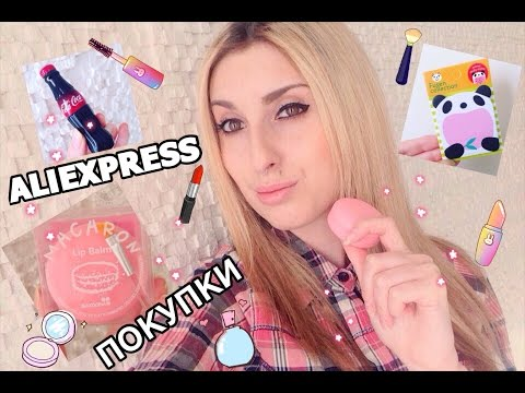 Покупки с Aliexpress | HAUL ALIEXPRESS