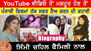 Simi Chahal Biography In Punjabi | Mother | Father | Struggle Story | Married Or  Not | Husband |Dob