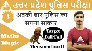 2:30 PM - Mission UP Police Live Class - Maths By Vipin Sir - Mensuration - II