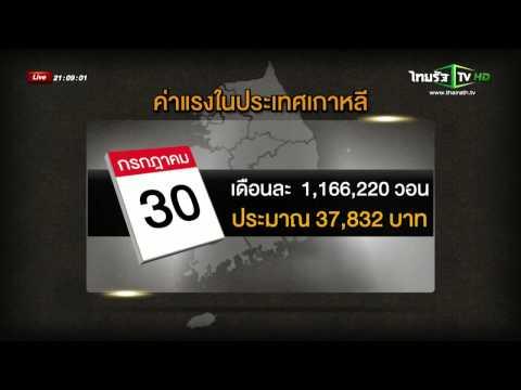 แรงงานไทยสู่แรงงานเถื่อนเกาหลี   ข่าวไทยรัฐออนไลน์