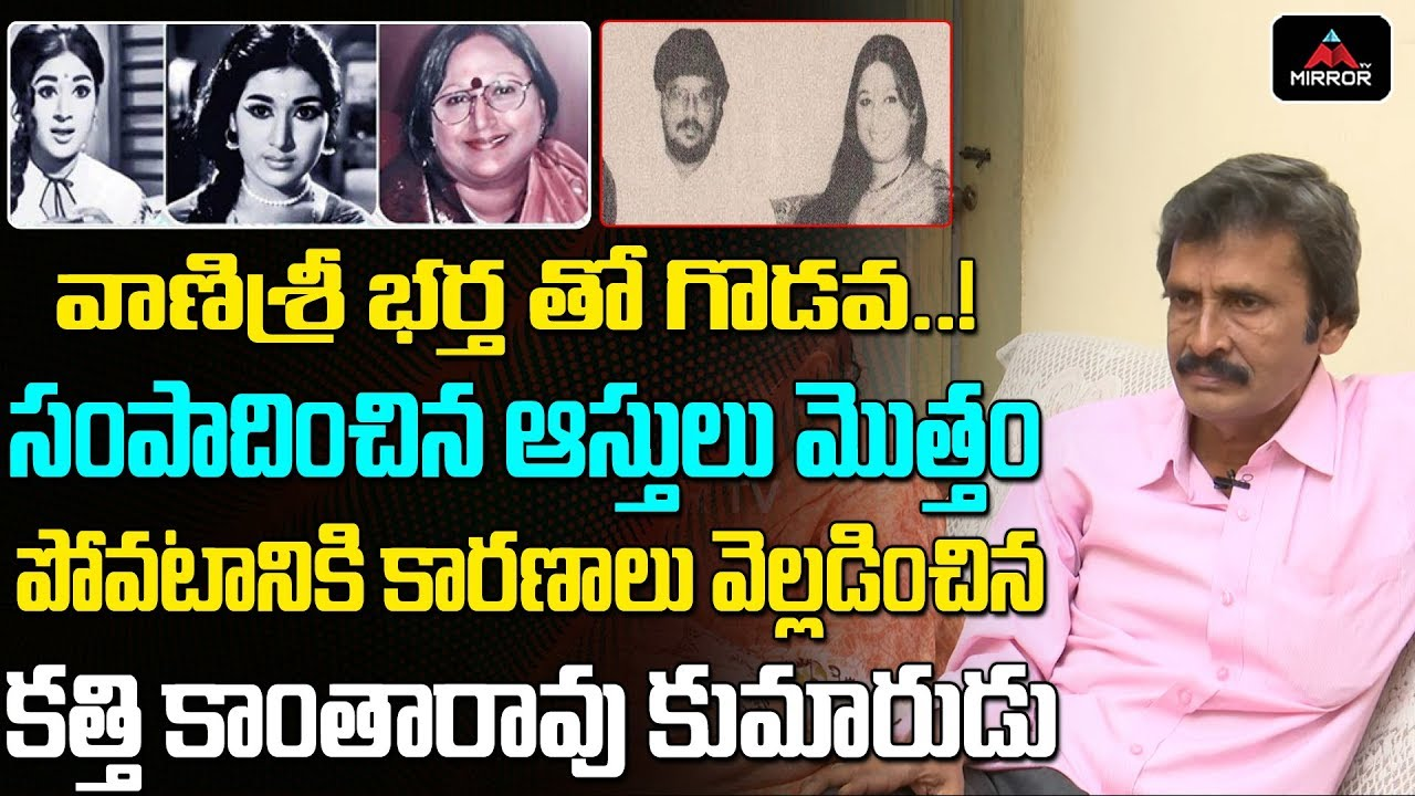 Tollywood Senior Actor Kathi Kanta Rao's Son Secrets About His Financial Problems | Mirror TV