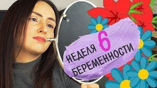 Беременность по неделям – НЕДЕЛЯ 6 • Рецепт пряных котлеток из трески (ПП)