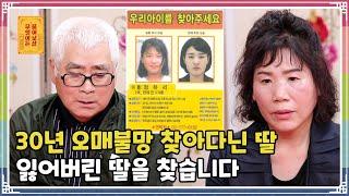 ENG SUB) 30년 전에 실종된 딸을 찾고 싶어요 [무엇이든 물어보살 116화]
