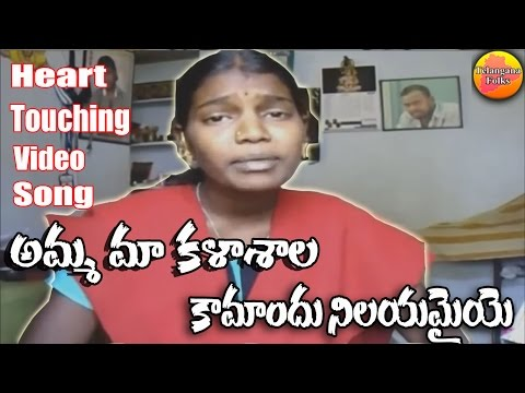 Amma Ma Kalashala song | College Song | Telangana Folk Songs | Janapada Songs Telugu | Telugu Folk