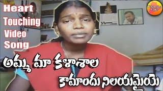 Amma Ma Kalashala song   College Song   Telangana Folk Songs   Janapada Songs Telugu   Telugu Folk