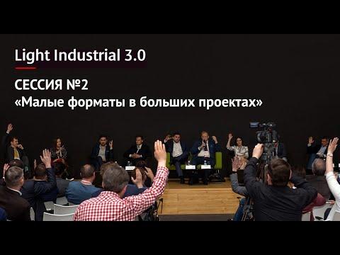 видео: Сессия N2 Малые форматы в больших проектах. Light Industril 3.0