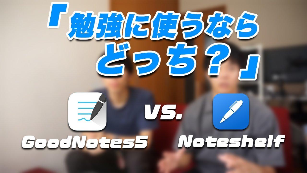 【iPad】学習に最適なのはどっちだ!!GoodNotes5 vs Noteshelf【ノートアプリ】