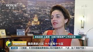[中国财经报道]法国巴黎:价格不断上涨 房主持有房产观望| CCTV财经