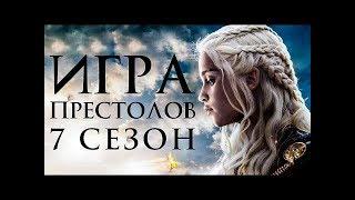 Игра престолов 7 сезон  За кадром  Музыка