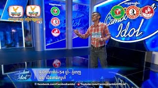 Cambodian Idol Season 2 | Judge Audition | Week 1 | អ៊ូ ប៊ុណ្ណារ៉ាត់ | រដឺនមានស្នេហ៍