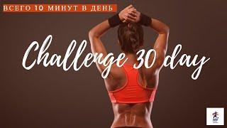 Как похудеть challenge 30 дней Базовые упражнения для всего тела