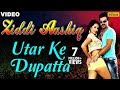 Download Utar Ke Dupatta Full  Song | Ziddi Aashiq | Pawan Singh | Monalisa - New Hot Songs MP3 song and Music Video