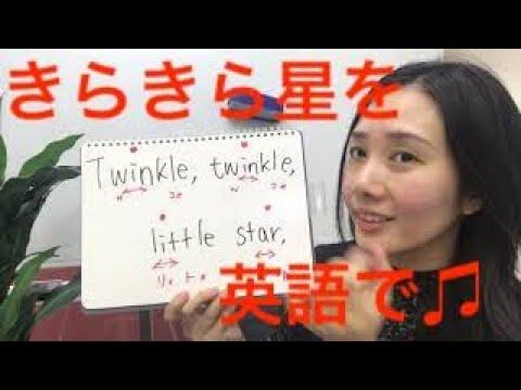 星 英語 きらきら