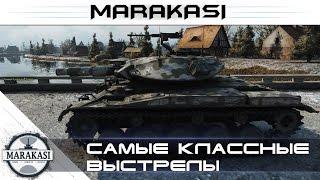 Самые классные выстрелы World of Tanks - медаль бомбардира 11(MULTIPLAYER CENTER http://multiplayer.center Заказать рекламу http://vk.com/topic-22480060_30295041 Самые классные выстрелы World of Tanks ..., 2015-11-16T19:11:07.000Z)
