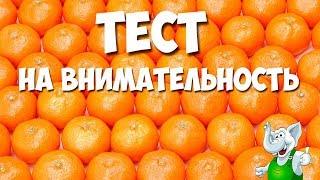 ФРУКТОВЫЙ ТЕСТ НА ВНИМАТЕЛЬНОСТЬ / ПРОВЕРЬ СВОЕ ЗРЕНИЕ